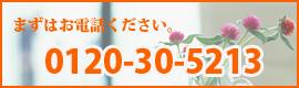 まずはお電話ください。0120-30-5213帝国リサーチ